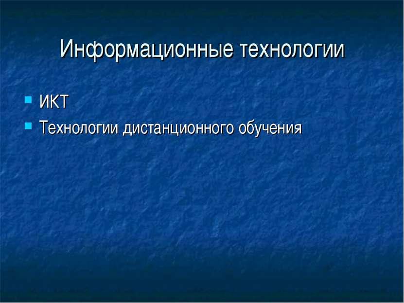 Информационные технологии ИКТ Технологии дистанционного обучения