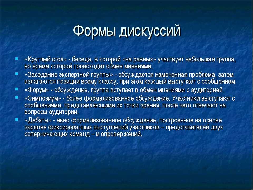 Формы дискуссий «Круглый стол» - беседа, в которой «на равных» участвует небо...