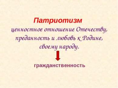 Патриотизм ценностное отношение Отечеству, преданность и любовь к Родине, сво...