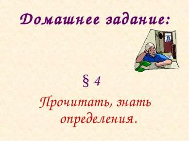 Домашнее задание: § 4 Прочитать, знать определения.