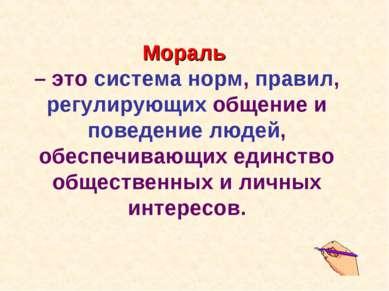 Мораль – это система норм, правил, регулирующих общение и поведение людей, об...