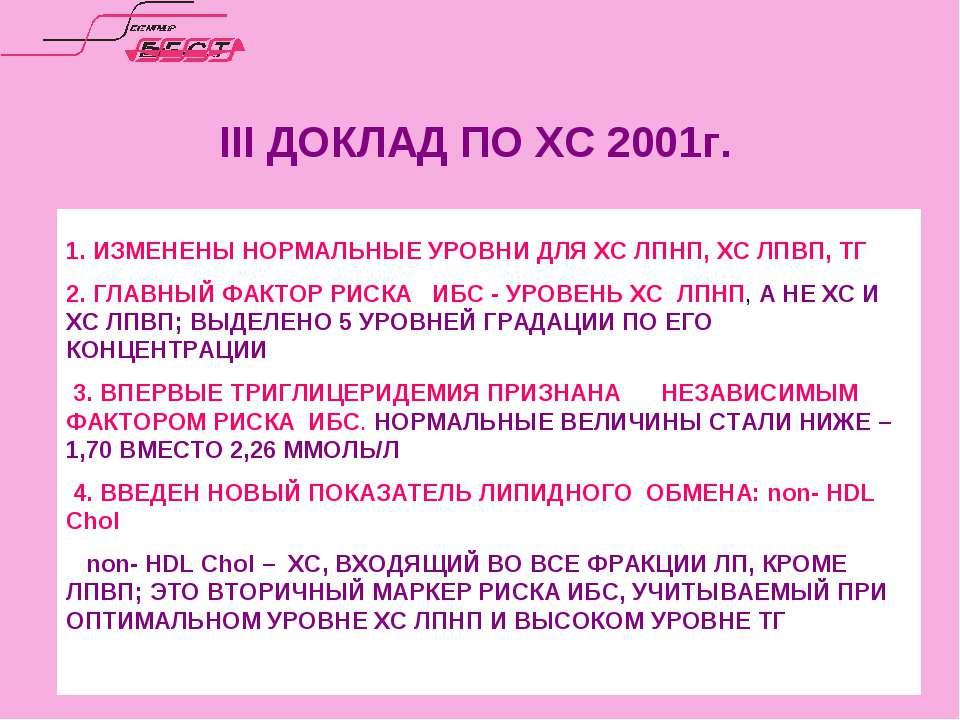 III ДОКЛАД ПО ХС 2001г. 1. ИЗМЕНЕНЫ НОРМАЛЬНЫЕ УРОВНИ ДЛЯ ХС ЛПНП, ХС ЛПВП, Т...