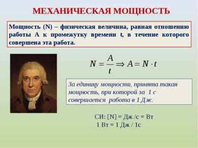 МЕХАНИЧЕСКАЯ МОЩНОСТЬ Мощность (N) – физическая величина, равная отношению ра...