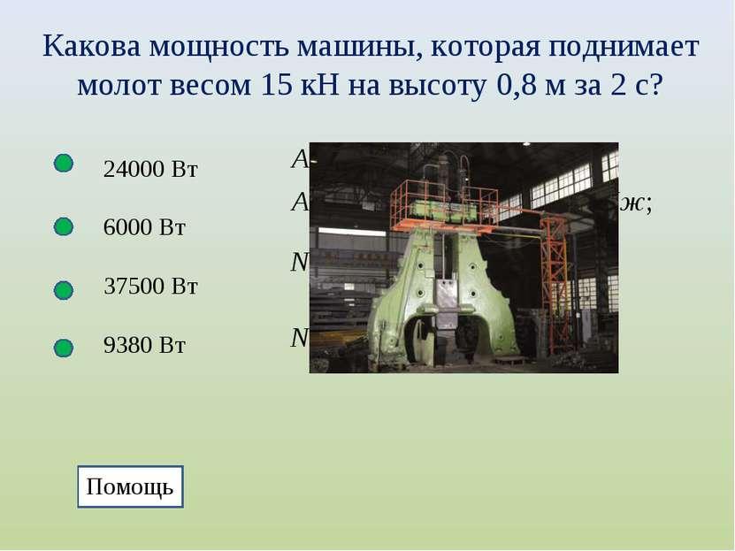 Какова мощность машины, которая поднимает молот весом 15 кН на высоту 0,8 м з...