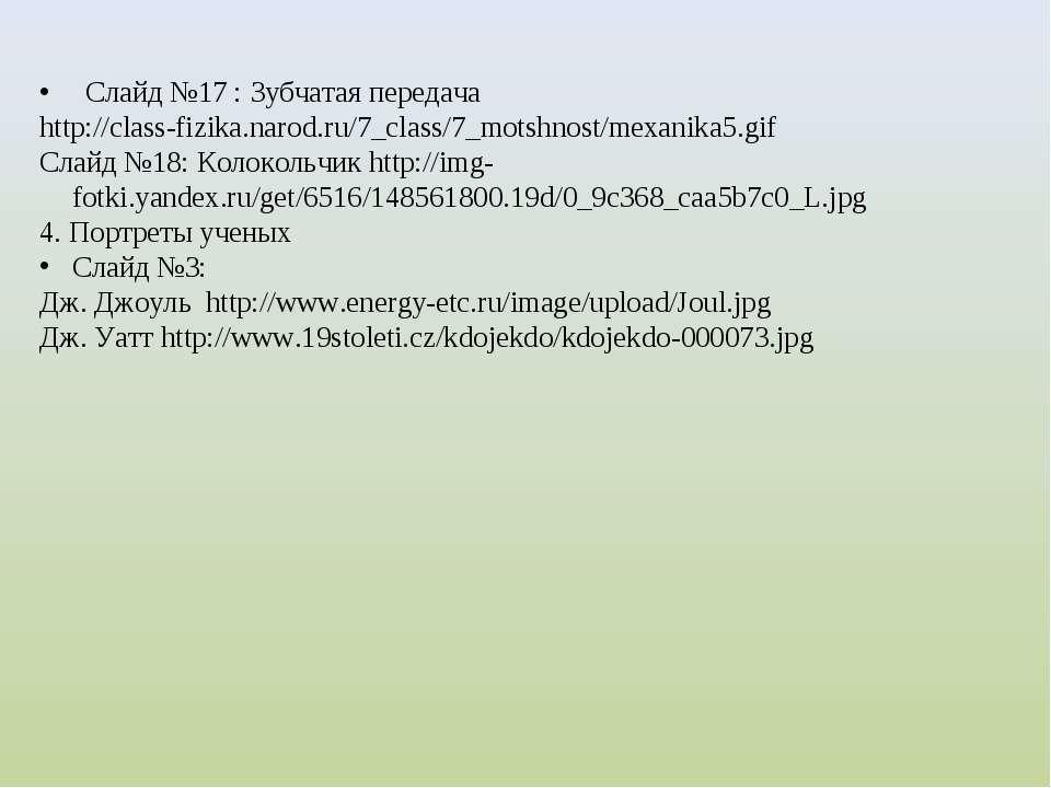 Слайд №17 : Зубчатая передача http://class-fizika.narod.ru/7_class/7_motshnos...