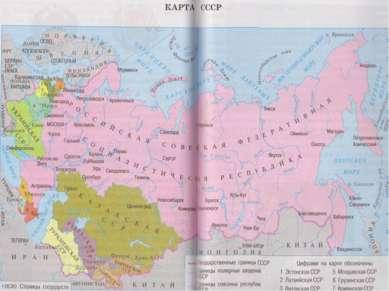 Как образовался Советский Союз После окончания Гражданской войны образовалось...