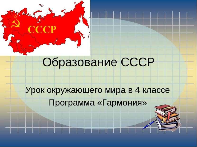 Образование СССР Урок окружающего мира в 4 классе Программа «Гармония»