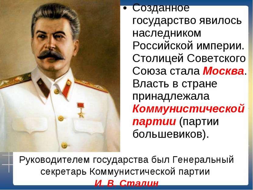 Созданное государство явилось наследником Российской империи. Столицей Советс...