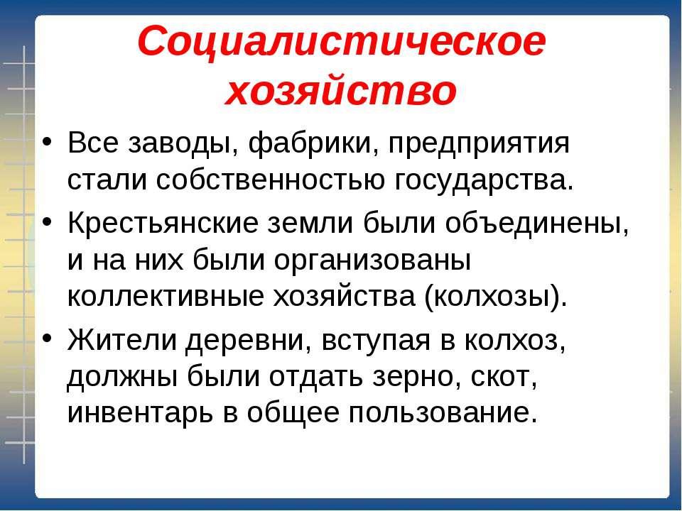 Социалистическое хозяйство Все заводы, фабрики, предприятия стали собственнос...