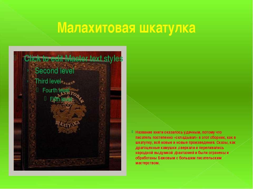 Малахитовая шкатулка Название книги оказалось удачным, потому что писатель по...