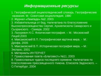 Информационные ресурсы 1. Географический энциклопедический словарь. Географич...