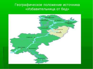 Географическое положение источника «Избавительница от бед»