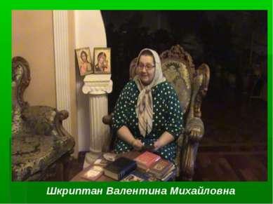 Шкриптан Валентина Михайловна