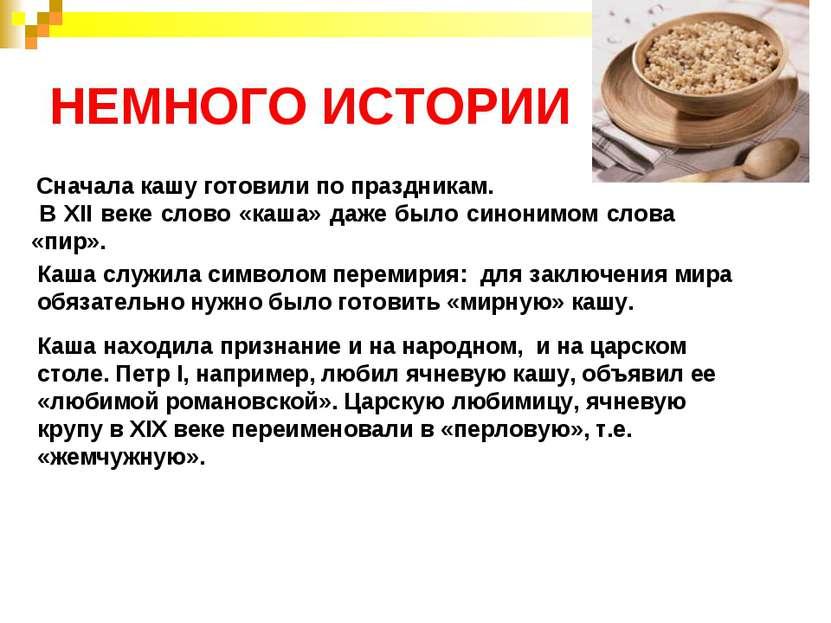 НЕМНОГО ИСТОРИИ Сначала кашу готовили по праздникам. В XII веке слово «каша» ...