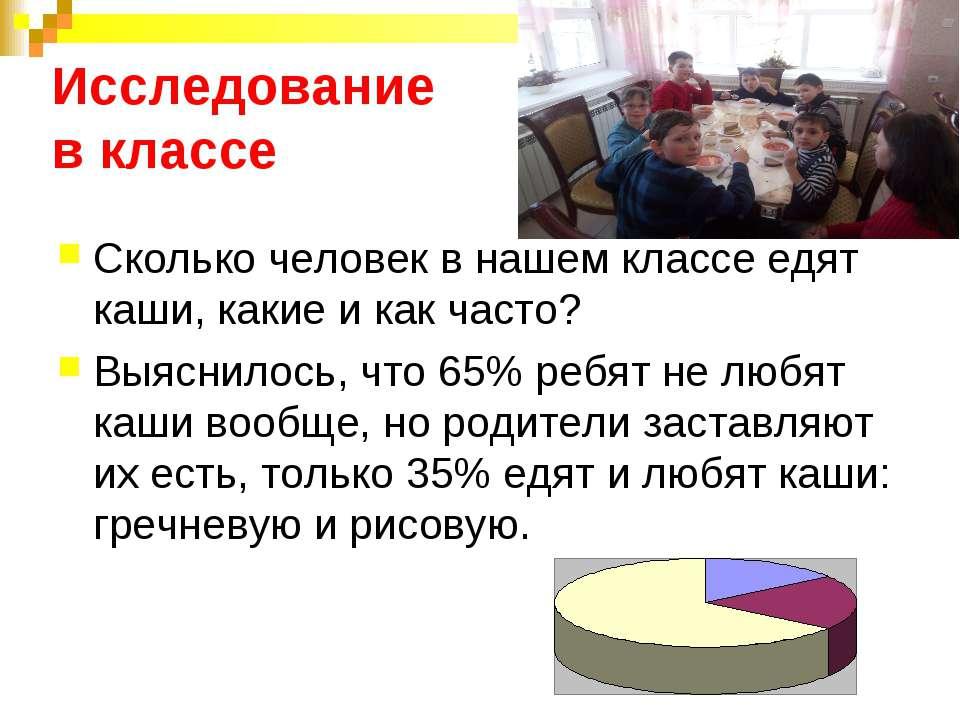 Исследование в классе Сколько человек в нашем классе едят каши, какие и как ч...