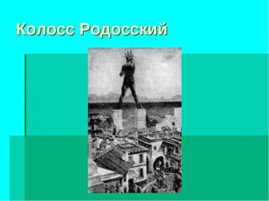 Колосс Родосский