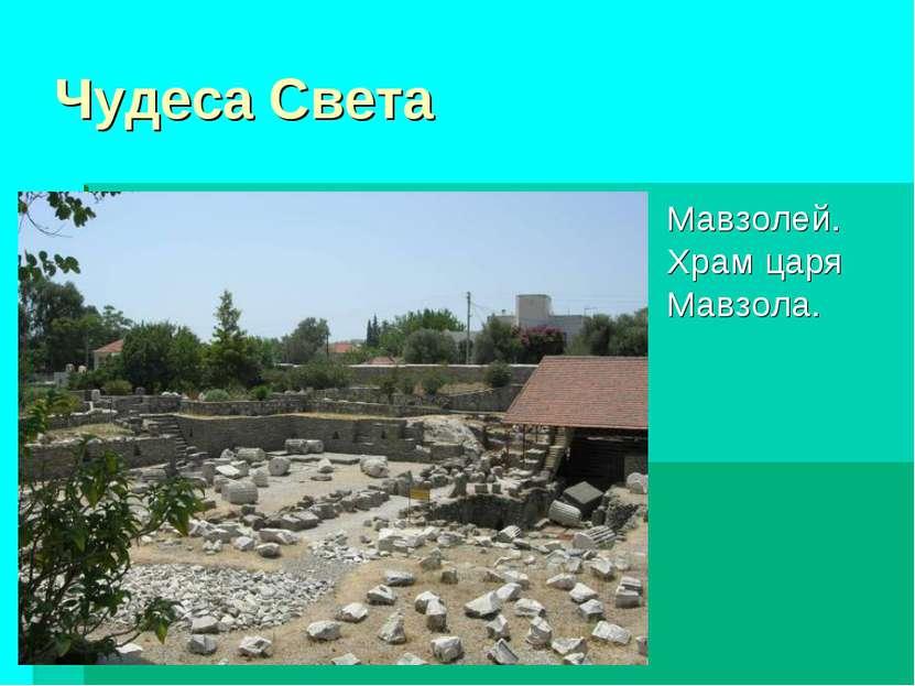 Чудеса Света Мавзолей. Храм царя Мавзола.