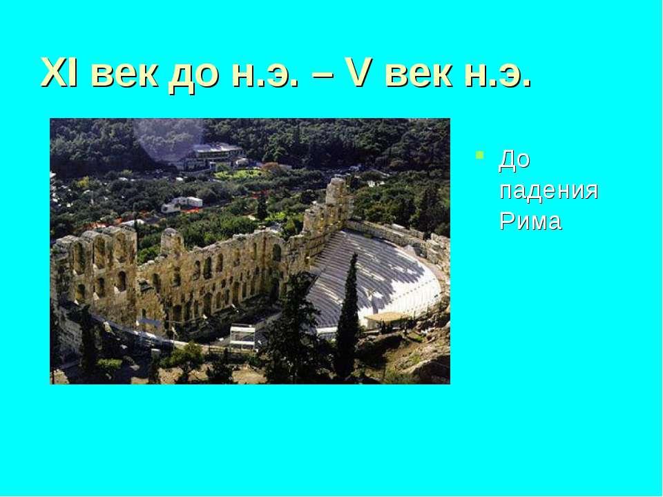 XI век до н.э. – V век н.э. До падения Рима