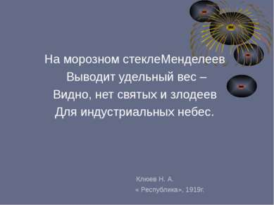 На морозном стеклеМенделеев Выводит удельный вес – Видно, нет святых и злодее...