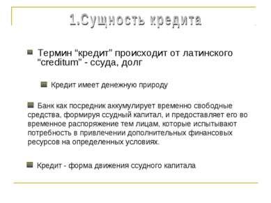 """Термин """"кредит"""" происходит от латинского """"creditum"""" - ссуда, долг Кредит имее..."""