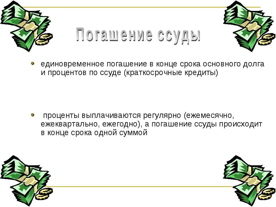 единовременное погашение в конце срока основного долга и процентов по ссуде (...