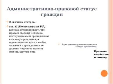 Административно-правовой статус граждан Источник статуса: ст. 17 Конституции ...