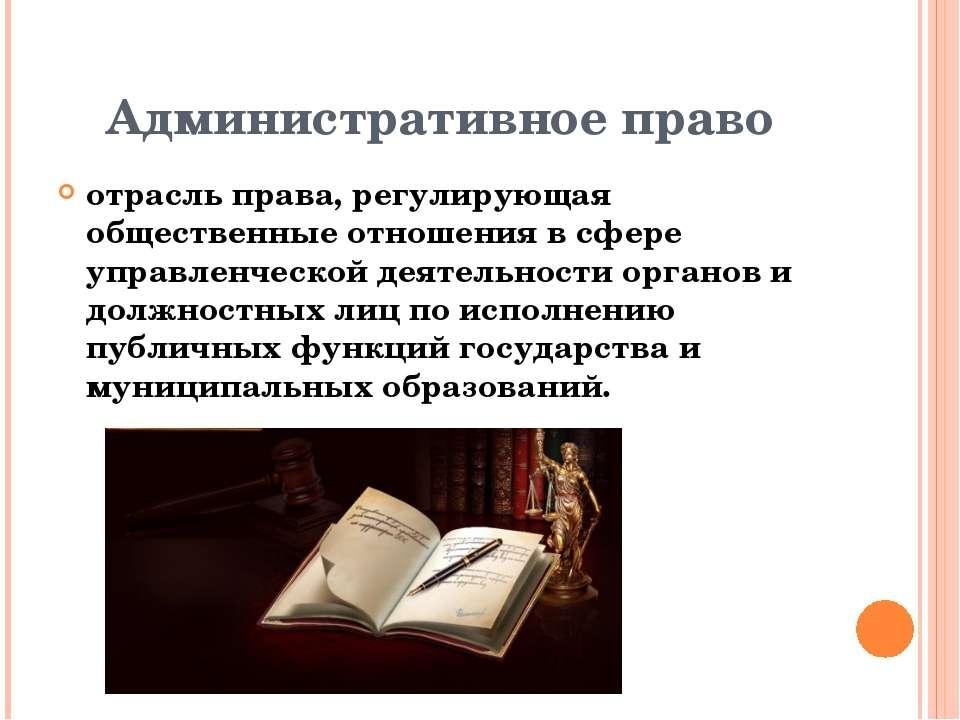 Административное право отрасль права, регулирующая общественные отношения в с...