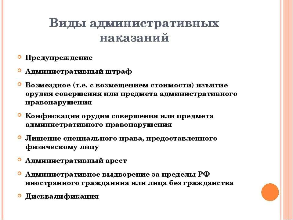 Виды административных наказаний Предупреждение Административный штраф Возмезд...