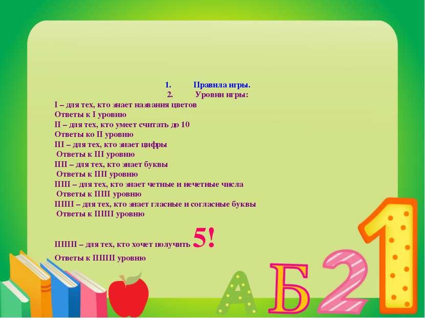Правила игры. Уровни игры: I – для тех, кто знает названия цветов Ответы к I ...