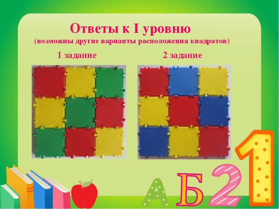 Ответы к I уровню (возможны другие варианты расположения квадратов) 1 задание...