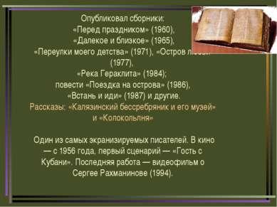 Опубликовал сборники: «Перед праздником» (1960), «Далекое и близкое» (1965), ...