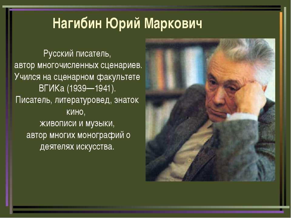 Нагибин Юрий Маркович