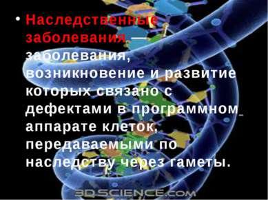Наследственные заболевания— заболевания, возникновение и развитие которых св...