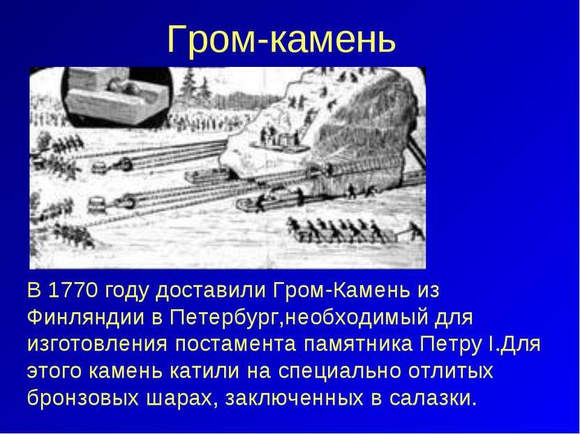 Гром-камень В 1770 году доставили Гром-Камень из Финляндии в Петербург,необхо...