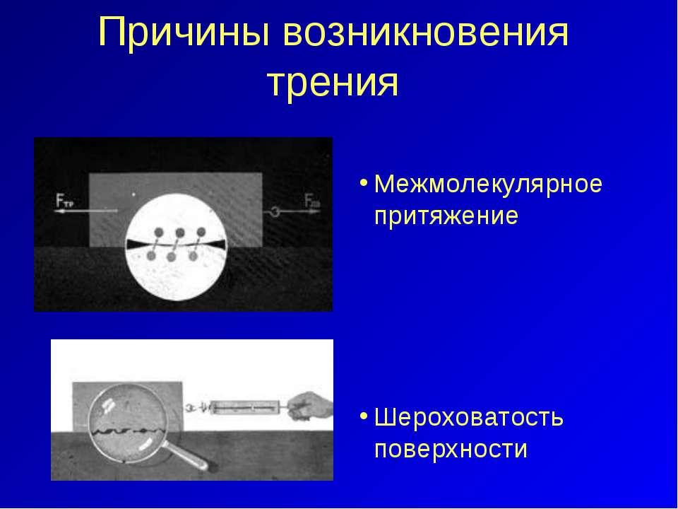 Причины возникновения трения Межмолекулярное притяжение Шероховатость поверхн...
