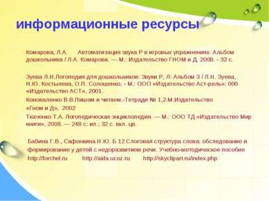 информационные ресурсы Комарова, Л.А. Автоматизация звука Р в игровых упражне...