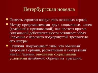 Петербургская новелла Повесть строится вокруг трех основных героев. Между пре...