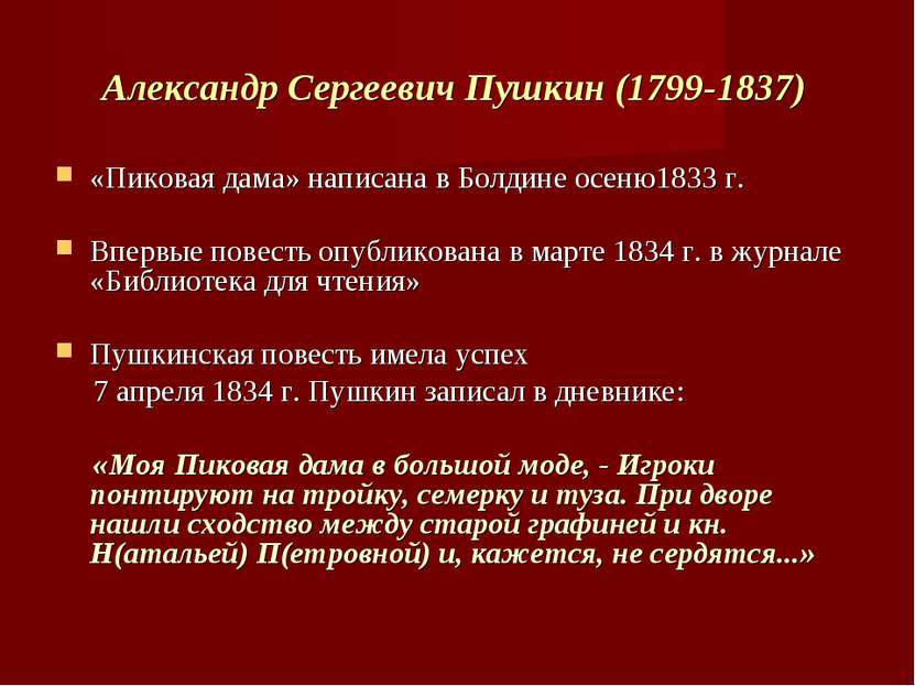 Александр Сергеевич Пушкин (1799-1837) «Пиковая дама» написана в Болдине осен...