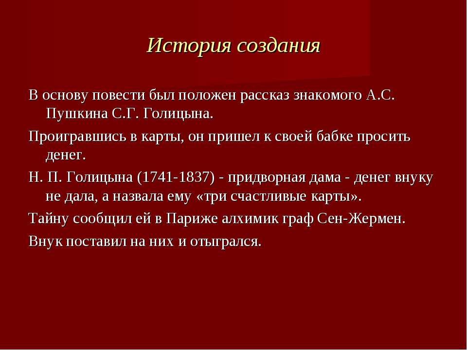 История создания В основу повести был положен рассказ знакомого А.С. Пушкина ...