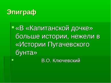 Эпиграф «В «Капитанской дочке» больше истории, нежели в «Истории Пугачевского...