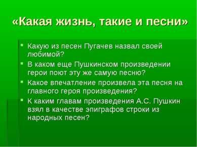 «Какая жизнь, такие и песни» Какую из песен Пугачев назвал своей любимой? В к...
