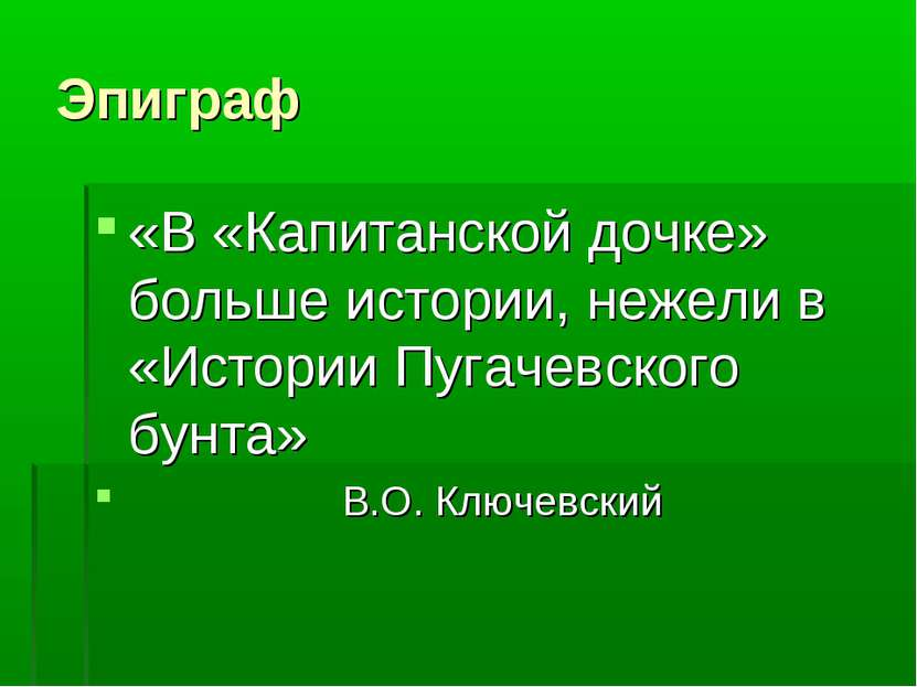 капитанская дочка роль эпиграфов в повести