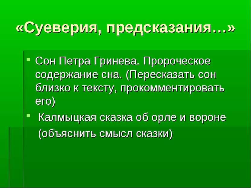 «Суеверия, предсказания…» Сон Петра Гринева. Пророческое содержание сна. (Пер...