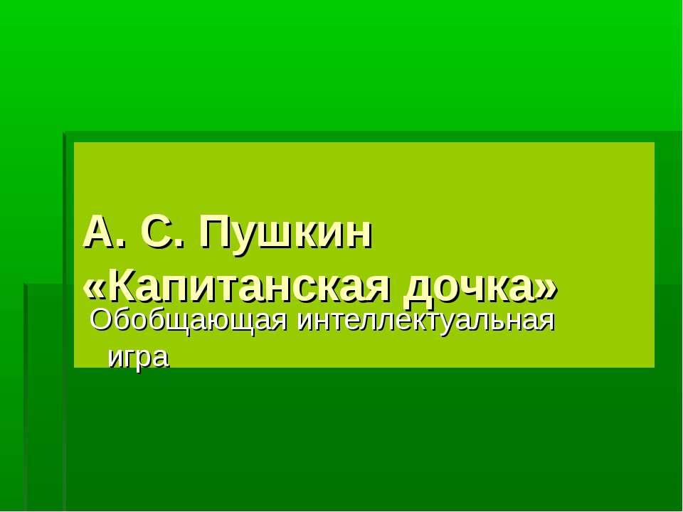 А. С. Пушкин «Капитанская дочка» Обобщающая интеллектуальная игра