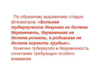По образному выражению старых фтизиатров: «Больная туберкулезом девушка не до...