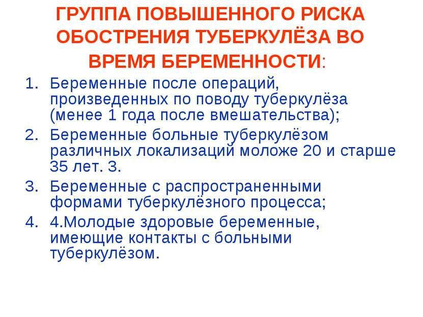ГРУППА ПОВЫШЕННОГО РИСКА ОБОСТРЕНИЯ ТУБЕРКУЛЁЗА ВО ВРЕМЯ БЕРЕМЕННОСТИ: Береме...