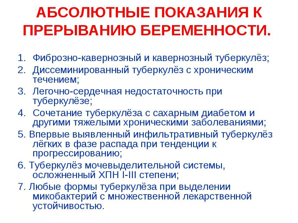 АБСОЛЮТНЫЕ ПОКАЗАНИЯ К ПРЕРЫВАНИЮ БЕРЕМЕННОСТИ. Фиброзно-кавернозный и каверн...
