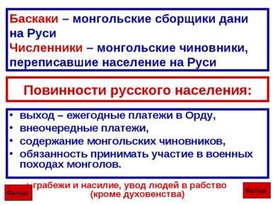 Повинности русского населения: выход – ежегодные платежи в Орду, внеочередные...
