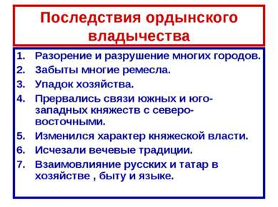 Последствия ордынского владычества Разорение и разрушение многих городов. Заб...