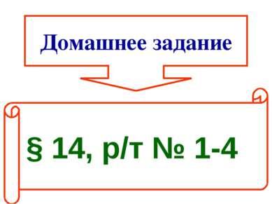 Домашнее задание § 14, р/т № 1-4